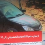 hamas-tv-car